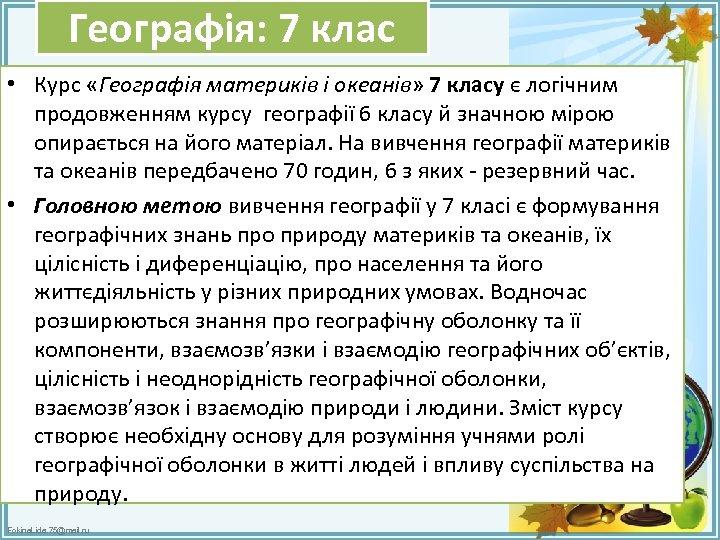 Географія: 7 клас • Курс «Географія материків і океанів» 7 класу є логічним продовженням