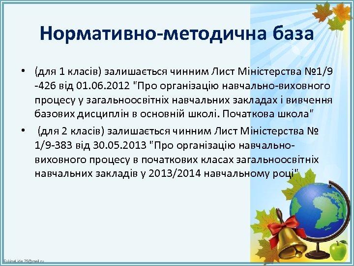 Нормативно-методична база • (для 1 класів) залишається чинним Лист Міністерства № 1/9 426 від