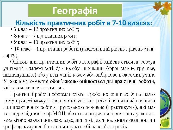 Географія Кількість практичних робіт в 7 -10 класах: Fokina. Lida. 75@mail. ru