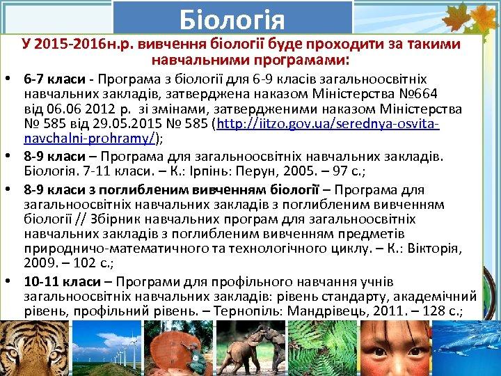 Біологія У 2015 -2016 н. р. вивчення біології буде проходити за такими навчальними програмами:
