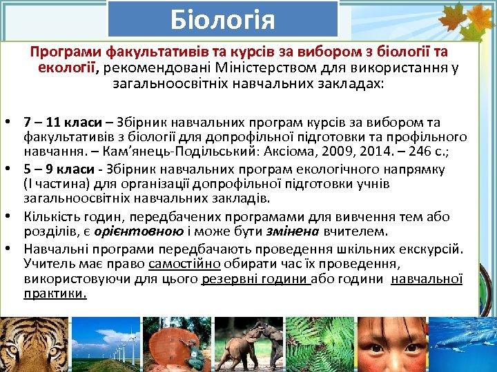Біологія Програми факультативів та курсів за вибором з біології та екології, рекомендовані Міністерством для