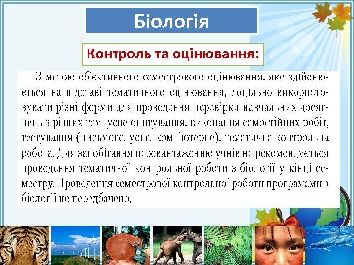 Біологія Контроль та оцінювання: Fokina. Lida. 75@mail. ru