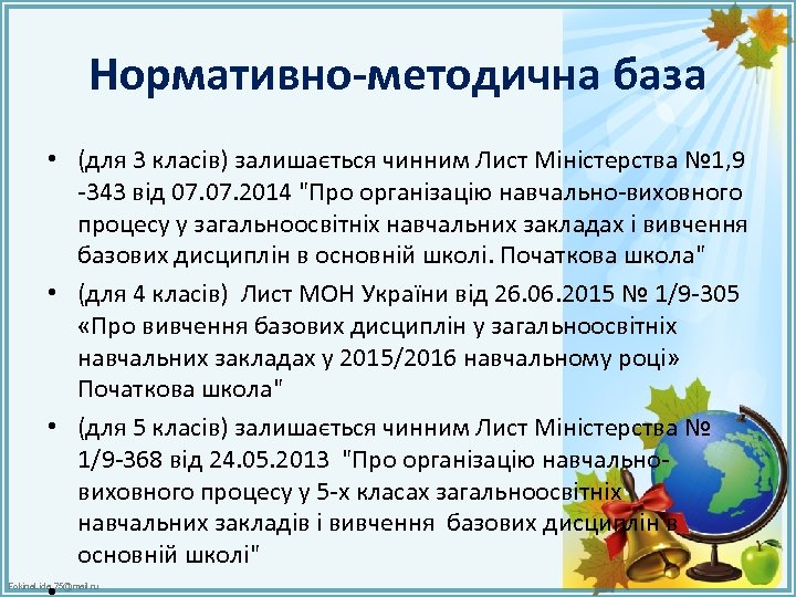 Нормативно-методична база • (для 3 класів) залишається чинним Лист Міністерства № 1, 9 343
