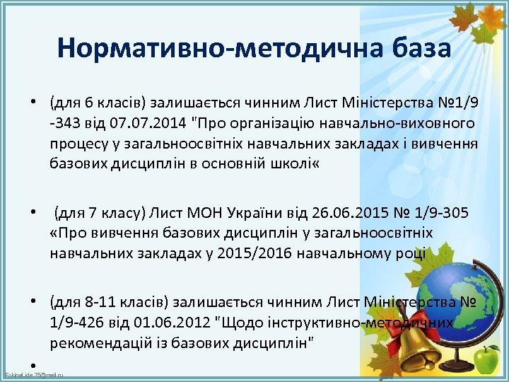 Нормативно-методична база • (для 6 класів) залишається чинним Лист Міністерства № 1/9 343 від