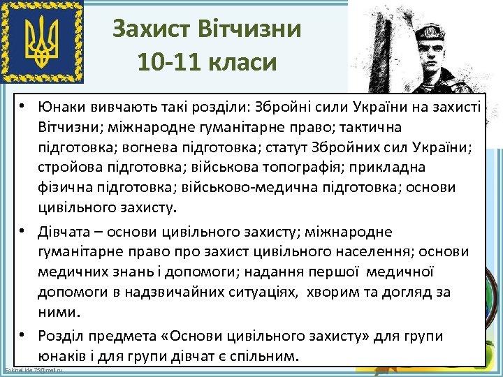 Захист Вітчизни 10 -11 класи • Юнаки вивчають такі розділи: Збройні сили України на
