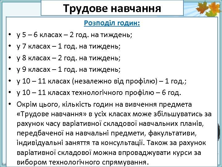 Трудове навчання • • Розподіл годин: у 5 – 6 класах – 2 год.