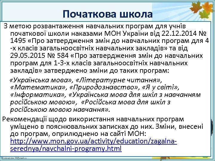 Початкова школа З метою розвантаження навчальних програм для учнів початкової школи наказами МОН України