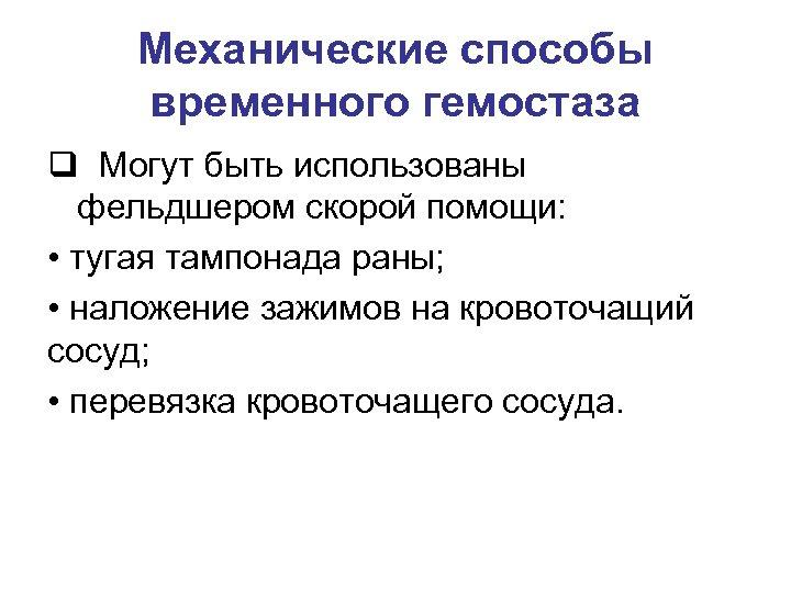 Механические способы временного гемостаза q Могут быть использованы фельдшером скорой помощи: • тугая тампонада