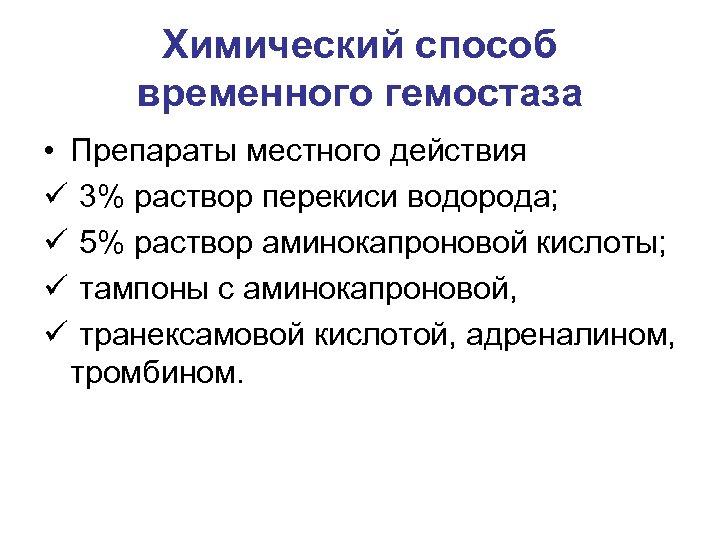 Химический способ временного гемостаза • Препараты местного действия ü 3% раствор перекиси водорода; ü