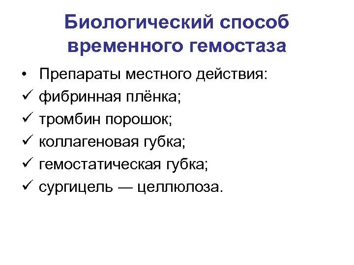 Биологический способ временного гемостаза • ü ü ü Препараты местного действия: фибринная плёнка; тромбин