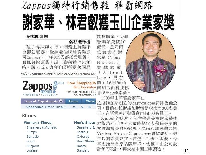 Zappos - 11