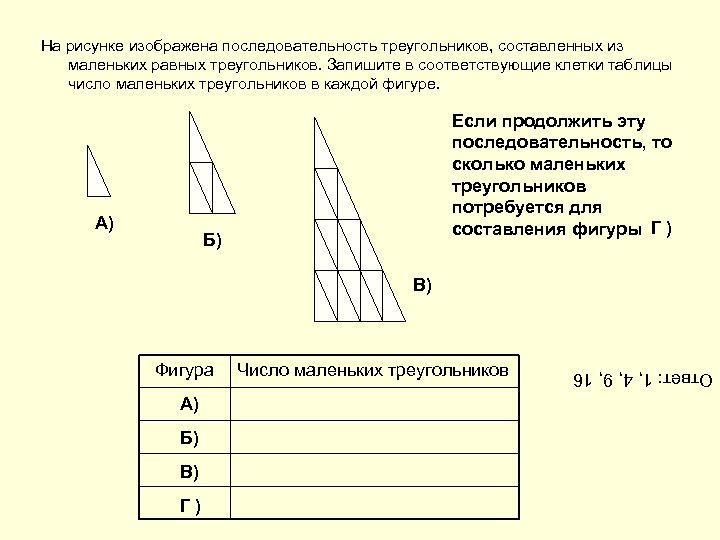 На рисунке изображена последовательность треугольников, составленных из маленьких равных треугольников. Запишите в соответствующие клетки