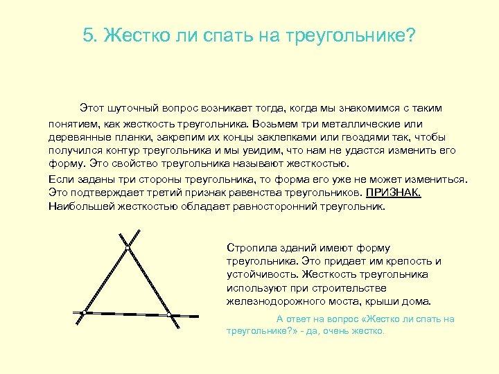 5. Жестко ли спать на треугольнике? Этот шуточный вопрос возникает тогда, когда мы знакомимся