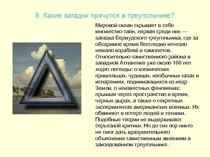 8. Какие загадки прячутся в треугольнике? Mировой океан скрывает в себе множество тайн, первая