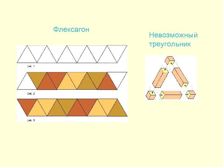 Флексагон Невозможный треугольник