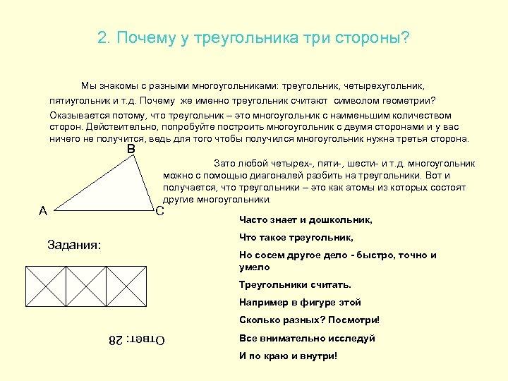 2. Почему у треугольника три стороны? Мы знакомы с разными многоугольниками: треугольник, четырехугольник, пятиугольник