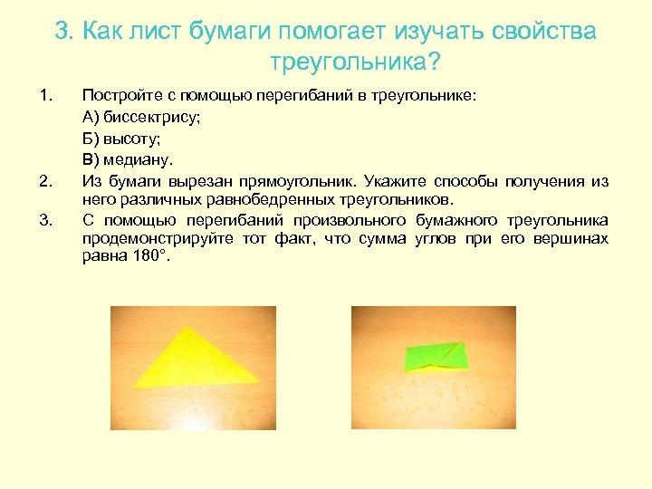 3. Как лист бумаги помогает изучать свойства треугольника? 1. 2. 3. Постройте с помощью