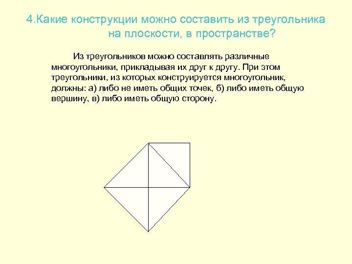 4. Какие конструкции можно составить из треугольника на плоскости, в пространстве? Из треугольников можно