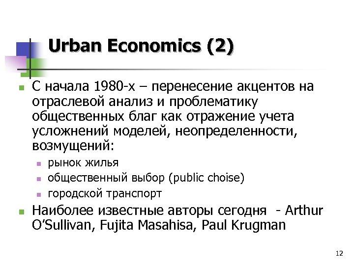 Urban Economics (2) n С начала 1980 -х – перенесение акцентов на отраслевой анализ