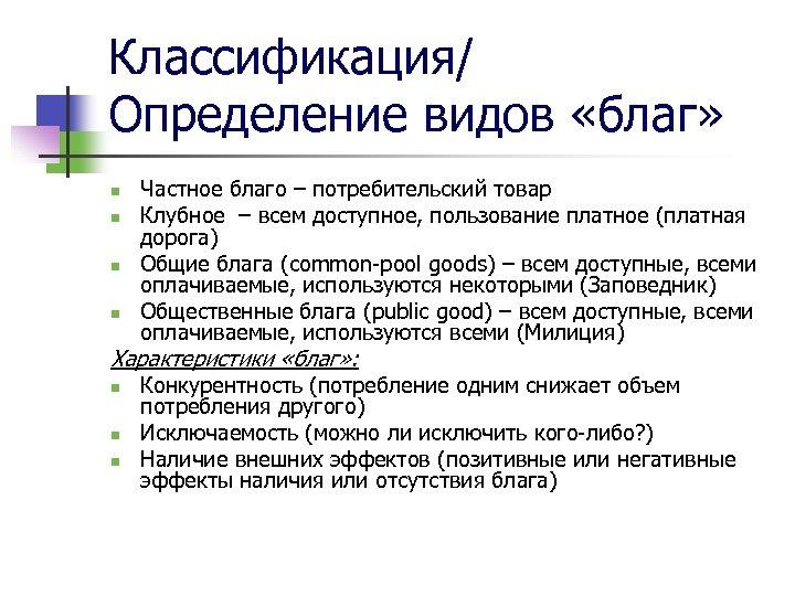 Классификация/ Определение видов «благ» n n Частное благо – потребительский товар Клубное – всем