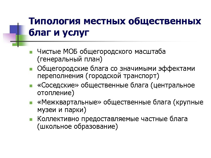 Типология местных общественных благ и услуг n n n Чистые МОБ общегородского масштаба (генеральный