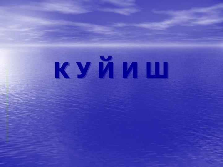 КУЙИШ