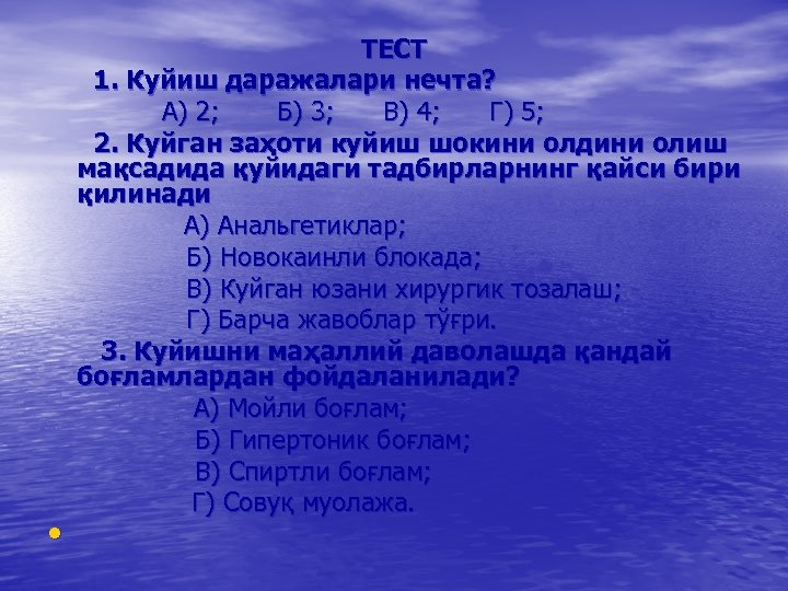 • ТЕСТ 1. Куйиш даражалари нечта? А) 2; Б) 3; В) 4; Г)