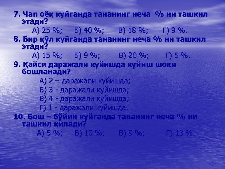 7. Чап оёқ куйганда тананинг неча % ни ташкил этади? А) 25 %; Б)
