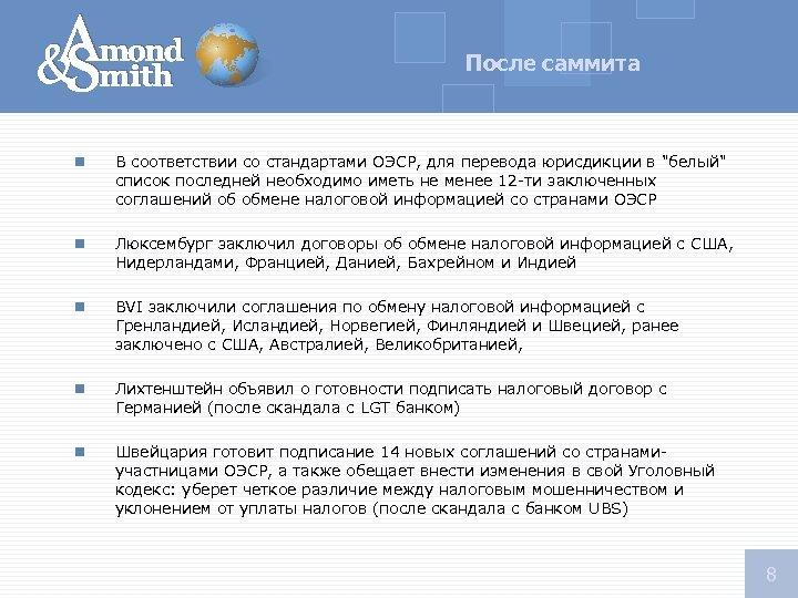После саммита n В соответствии со стандартами ОЭСР, для перевода юрисдикции в