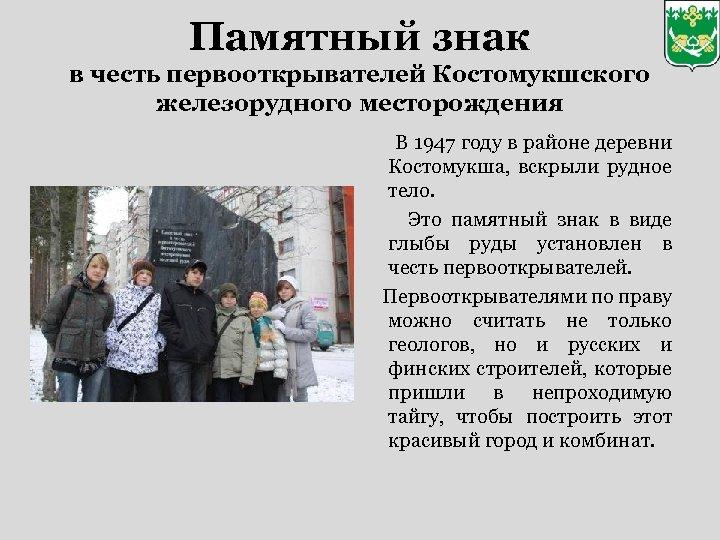 Памятный знак в честь первооткрывателей Костомукшского железорудного месторождения В 1947 году в районе деревни