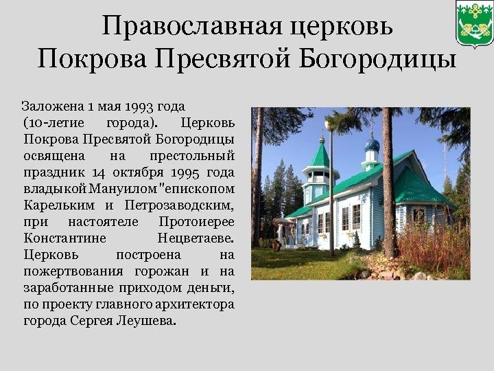 Православная церковь Покрова Пресвятой Богородицы Заложена 1 мая 1993 года (10 -летие города). Церковь