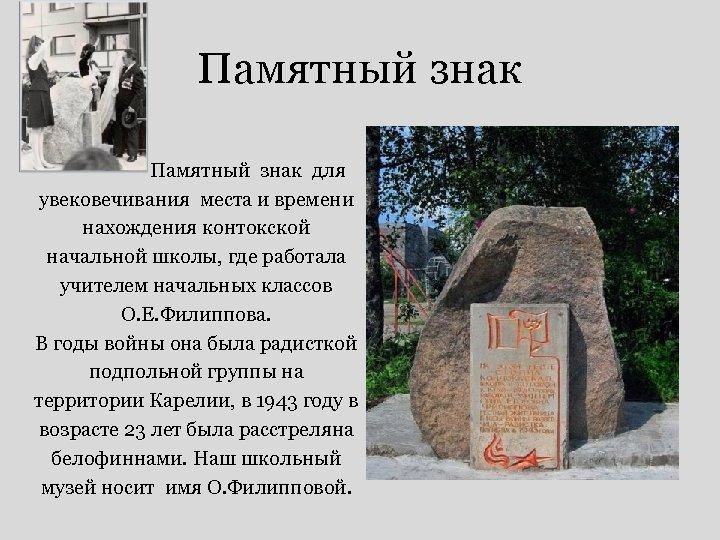 Памятный знак для увековечивания места и времени нахождения контокской начальной школы, где работала учителем