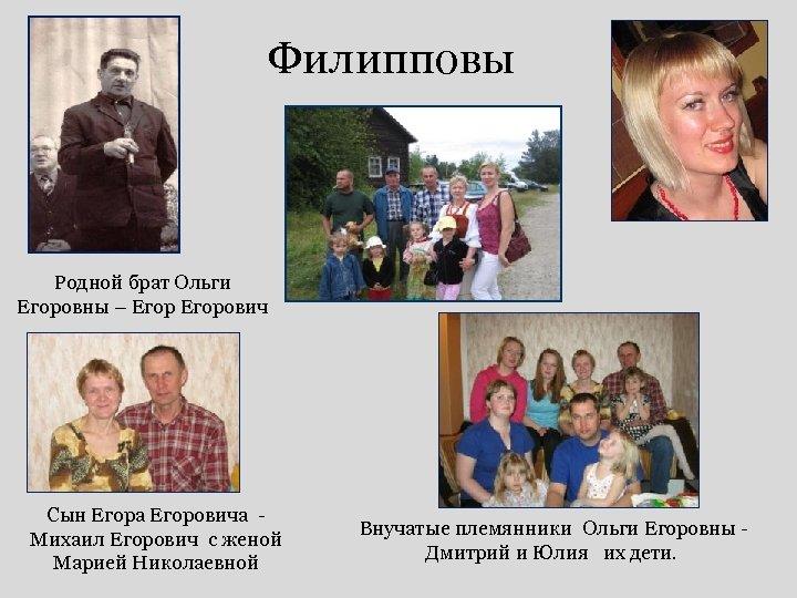 Филипповы Родной брат Ольги Егоровны – Егорович Сын Егора Егоровича Михаил Егорович c женой