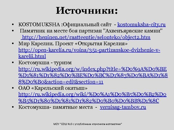 Источники: • KOSTOMUKSHA : Официальный сайт - kostomuksha-city. ru • Памятник на месте боя