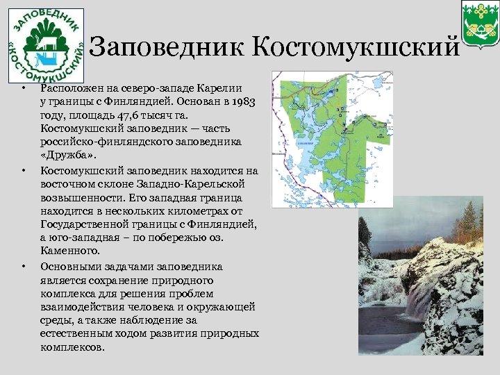 Заповедник Костомукшский • • • Расположен на северо-западе Карелии у границы с Финляндией. Основан
