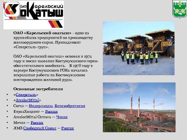 ОАО «Карельский окатыш» - одно из крупнейших предприятий по производству железорудного сырья. Принадлежит «Северсталь-груп»
