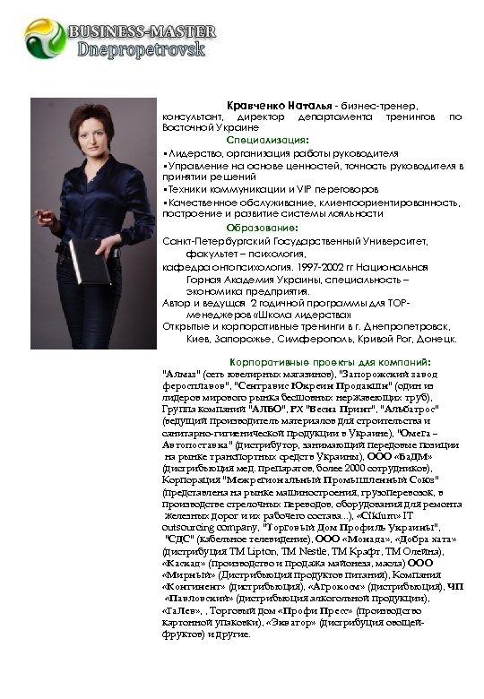 Кравченко Наталья - бизнес-тренер, консультант, директор департамента тренингов по Восточной Украине Специализация: • Лидерство,