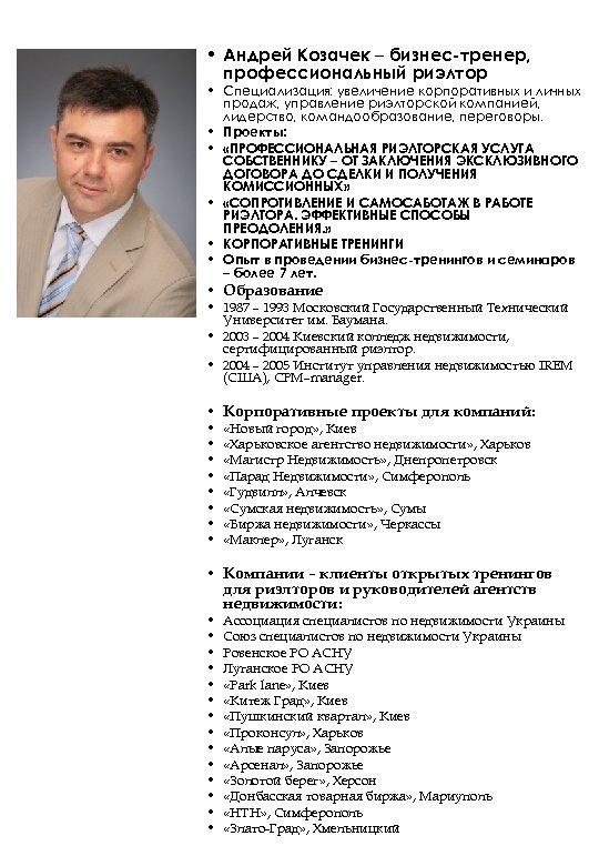 • Андрей Козачек – бизнес-тренер, профессиональный риэлтор • Специализация: увеличение корпоративных и личных