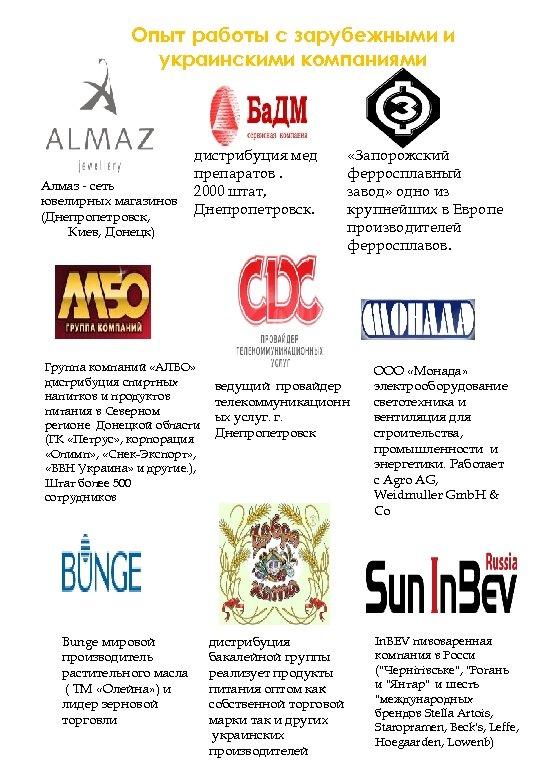 Опыт работы с зарубежными и украинскими компаниями Алмаз - сеть ювелирных магазинов (Днепропетровск, Киев,