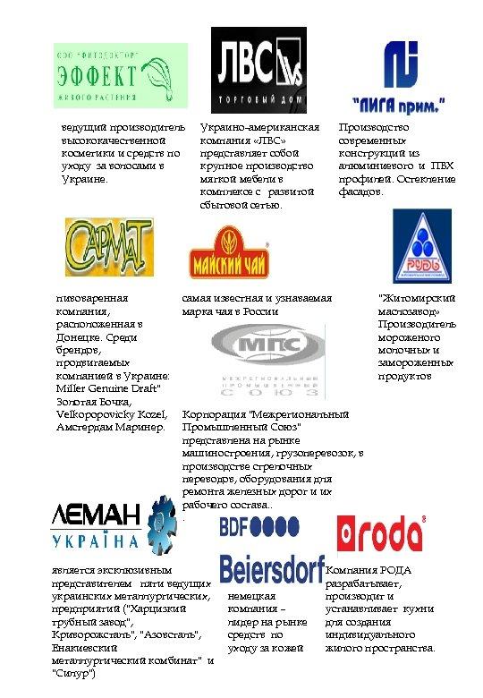 ведущий производитель высококачественной косметики и средств по уходу за волосами в Украине. пивоваренная компания,