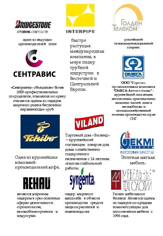 один из ведущих производителей шин «Сентравис» объединяет более 2000 профессиональных сотрудников, компания по праву