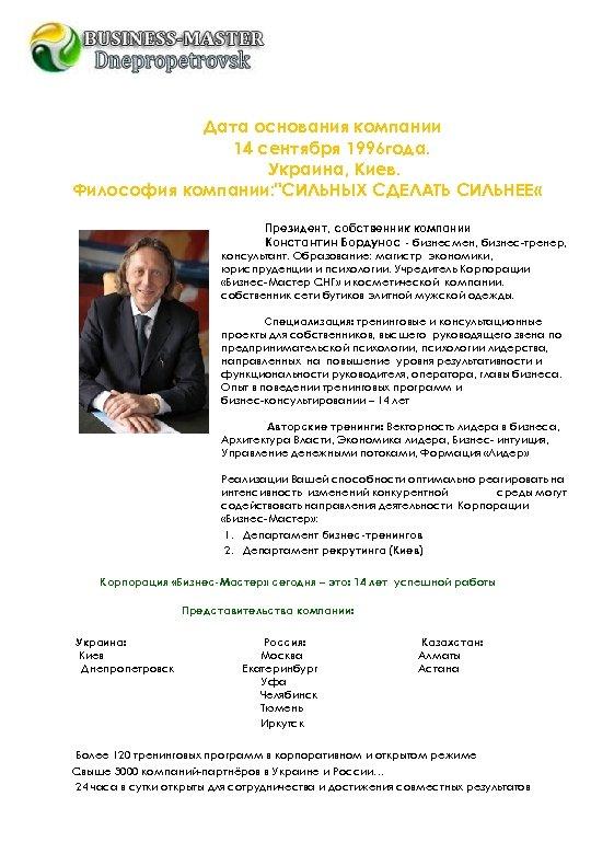 Дата основания компании 14 сентября 1996 года. Украина, Киев. Философия компании: