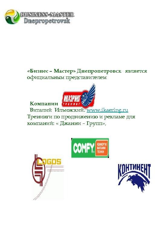 «Бизнес – Мастер» Днепропетровск является официальным представителем Компании Виталий Ильинский. www. ikaering. ru