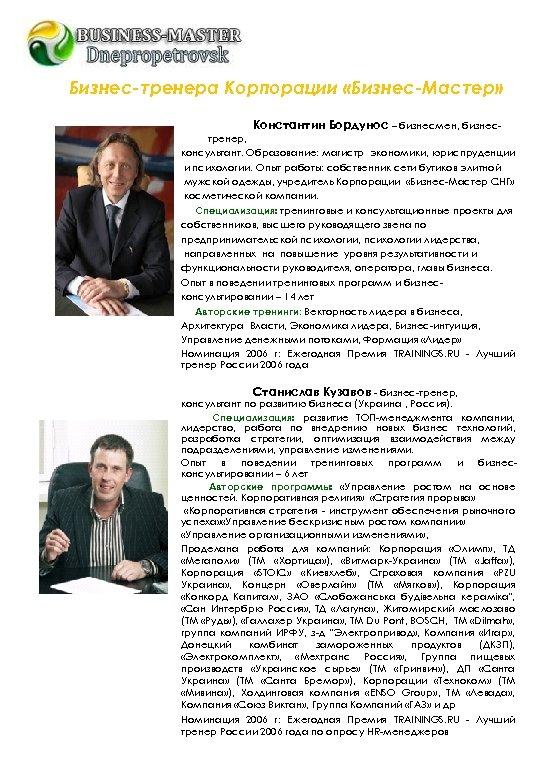 Бизнес-тренера Корпорации «Бизнес-Мастер» Константин Бордунос – бизнесмен, бизнестренер, консультант. Образование: магистр экономики, юриспруденции и