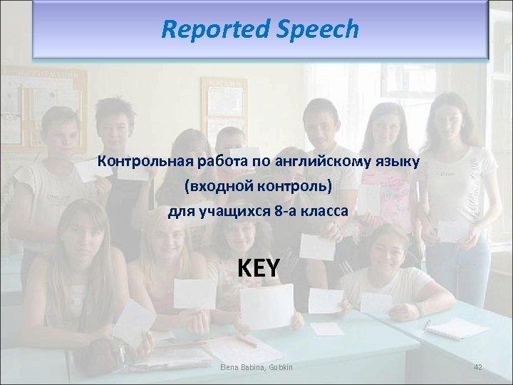 Reported Speech Контрольная работа по английскому языку (входной контроль) для учащихся 8 -а класса