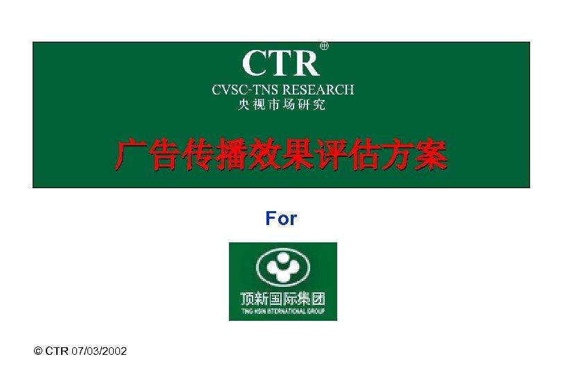 广告传播效果评估方案 For © CTR 07/03/2002
