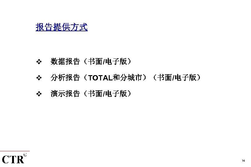 报告提供方式 v 数据报告(书面/电子版) v 分析报告(TOTAL和分城市)(书面/电子版) v 演示报告(书面/电子版) 14