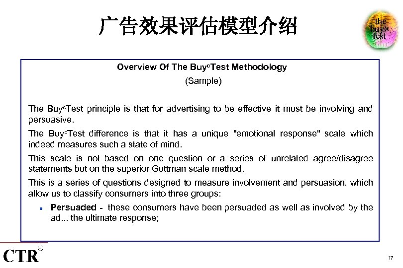 广告效果评估模型介绍 Overview Of The Buyc. Test Methodology (Sample) The Buyc. Test principle is that