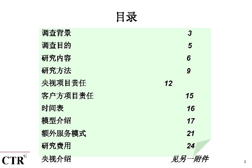目录 调查背景 3 调查目的 5 研究内容 6 研究方法 9 央视项目责任 12 客户方项目责任 15 时间表
