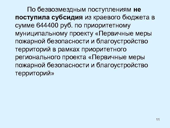 По безвозмездным поступлениям не поступила субсидия из краевого бюджета в сумме 644400 руб. по